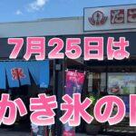 【たこまん】【パオーンカフェ】7月25日は かき氷の日