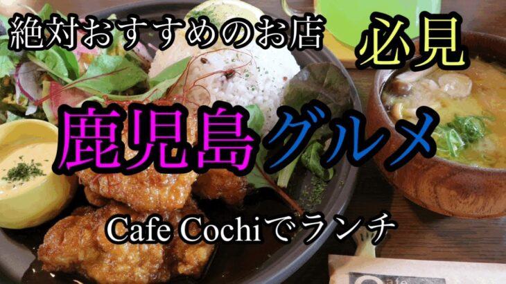 鹿児島グルメ part 7 Cafe Cochiでランチして来ました。私の声が嫌いな方は音無しでお楽しみ下さい!