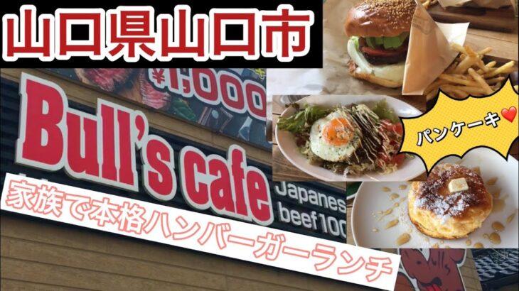 【ランチ】山口市『ブルズカフェ』で本格的なハンバーガーとパンケーキ!
