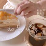 【vlog】おでかけの一週間 大阪カフェ巡りしてねこにすと うさぎとの暮らし ガーデニング おうちカフェ