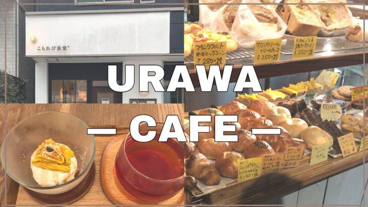 【vlog】04 浦和カフェ#1🎃 /チーズケーキ /パン屋さん /ジェラート