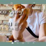【ソロ活】#2 休日カフェ巡り  #朝活#カゴシマシティビュー#バス#鹿児島#磯海水浴場#FACTORY#カフェ#ナイスビュー#ランチ