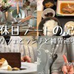【休日Vlog】母と楽しく過ごす休日。カフェ巡り|ランチ|購入品