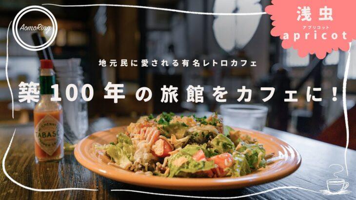 【α7Ⅲ】築100年の旅館がカフェに!【青森市】apricot