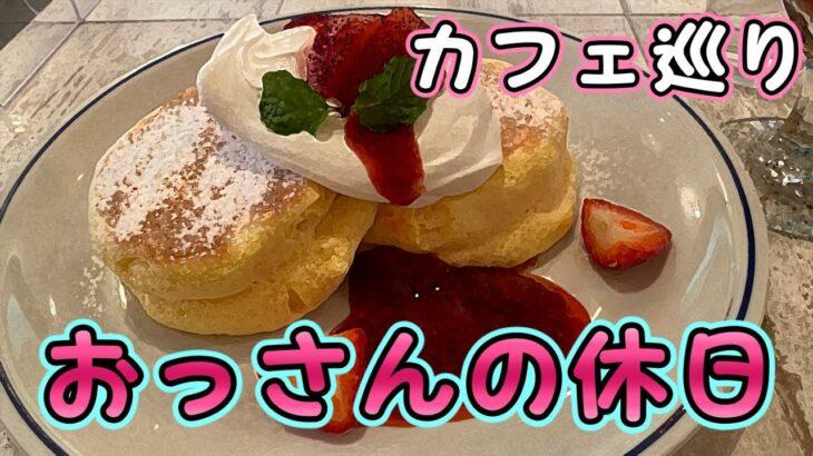 【カフェ巡り】おっさんの休日【名古屋】